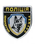 Шеврон полиция Кинологическая служба