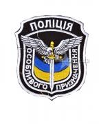 Шеврон Полиция специального назначения