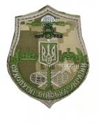 Шеврон Сухопутні війська України А2