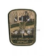 Шеврон ССО Украины F5