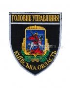 Шеврон Главное управление Киевская область