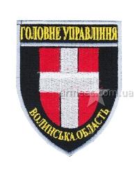 Шеврон Главное управление Волынская область